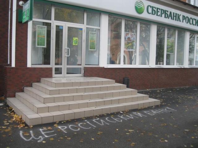 Сбербанк России в Киеве