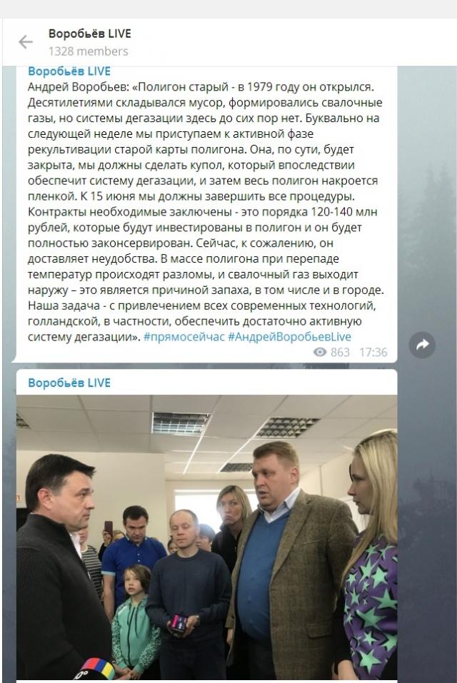 В Волоколамске губернатора Воробьева встретили криками «позор!»