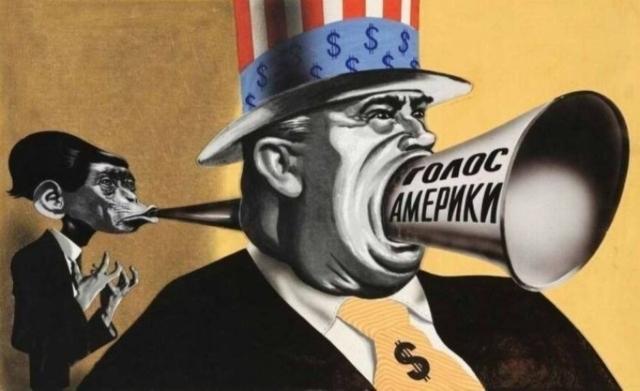 Голос Америки, советский агитационный плакат
