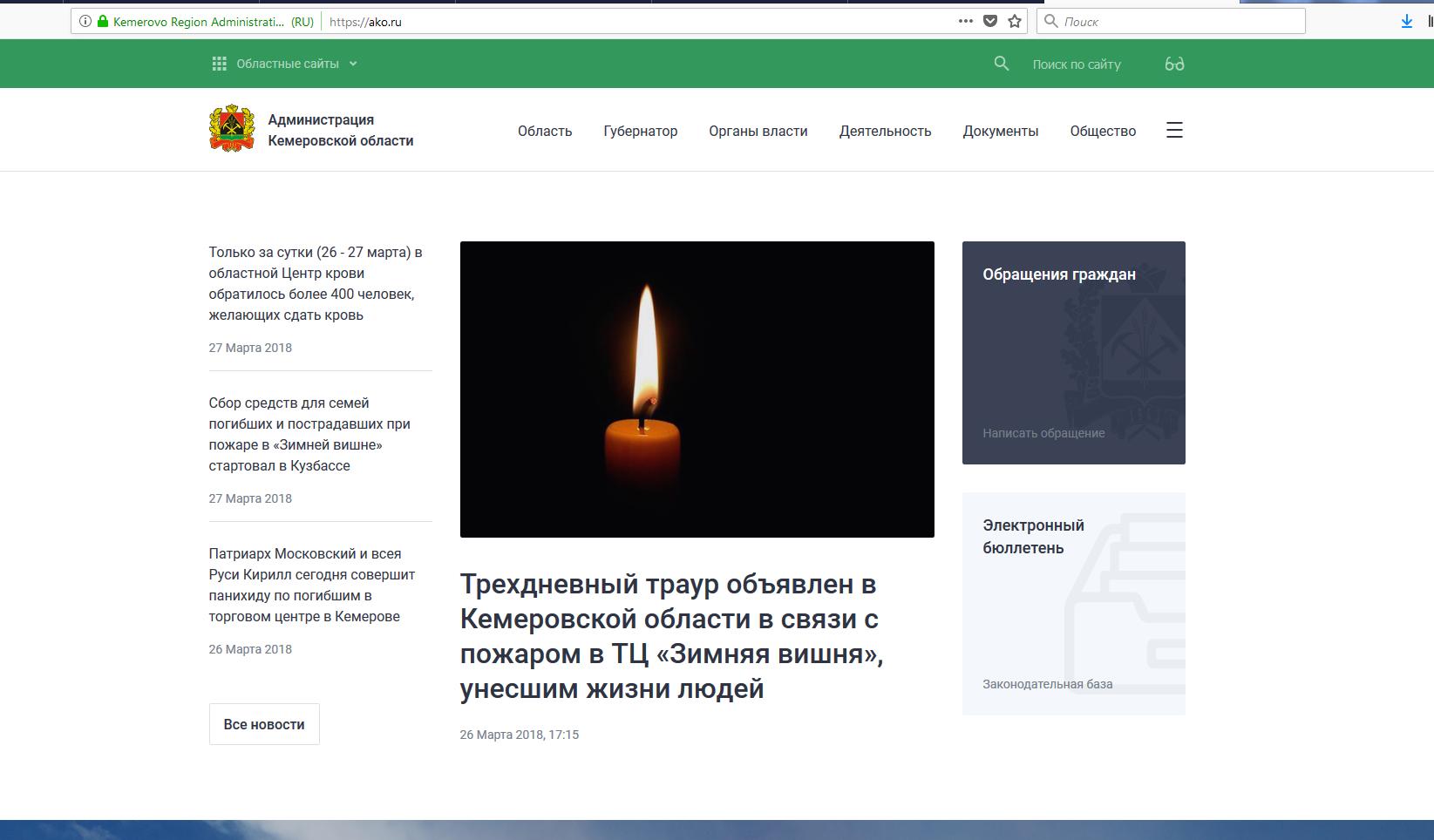 Сайт администрации Кемеровской области