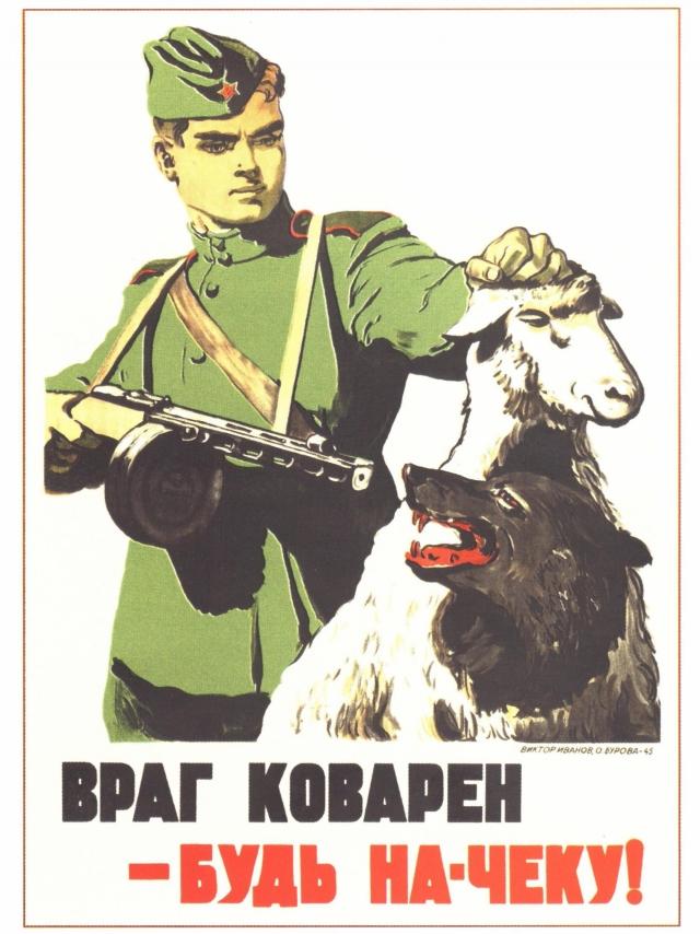 Плакат СССР. Иванов В. Враг коварен — будь на-чеку! 1945 г