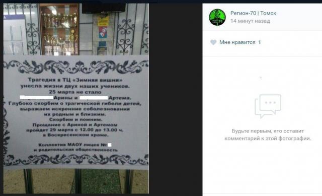 В Кемерове погибли дети из Томска