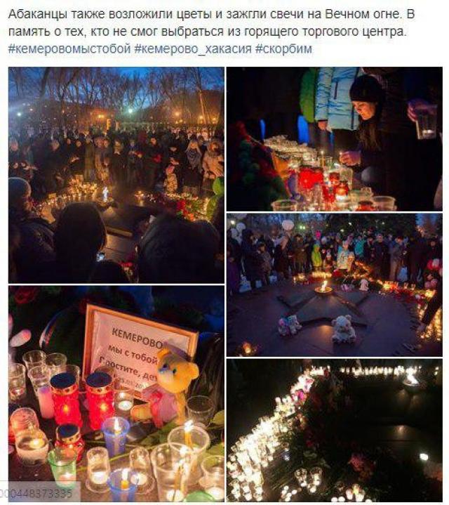 В Абакане почтили память погибших в Кемерове