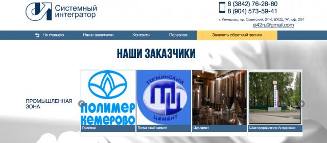 Страница сайта ООО «Системный интегратор», директора которого задержали и допросили потому, что именно эта организация занималась противопожарной сигнализацией сгоревшего торгового центра в Кемерове