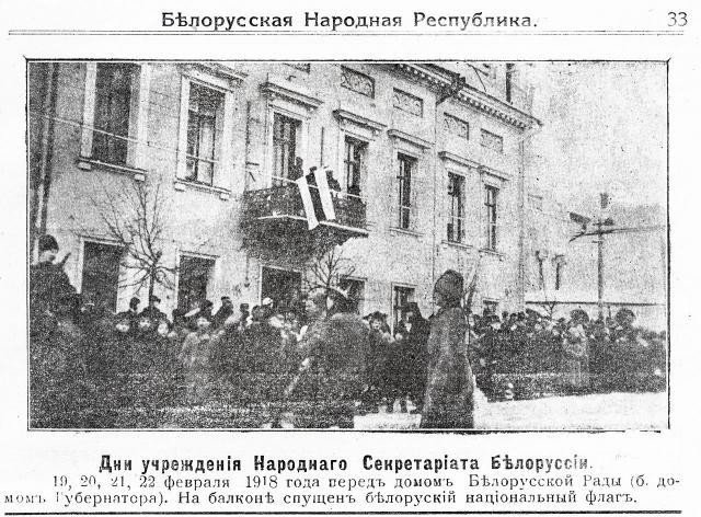 Рада Белорусской Народной Республики в Минске, февраль 1918