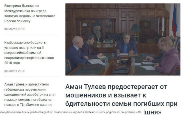 На сайте администрации Кемеровской области появились новости, не связанные с трагедией в «Зимней вишне»