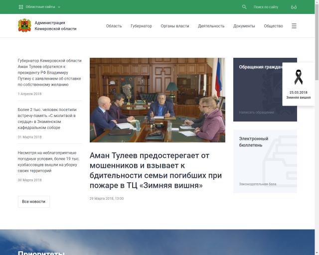 Тулеев подал в отставку