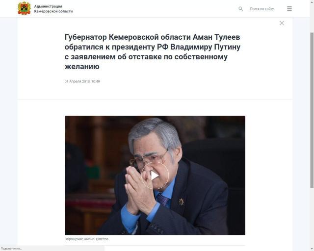 Тулеев ушёл