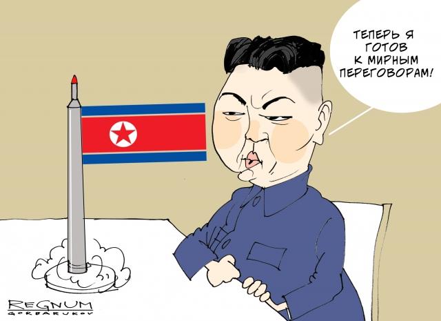 Похоже, «войну нервов» начинает выигрывать Ким