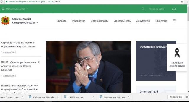 Главная страница сайта администрации Кемеровской области с новостью об обращении Цивилёва