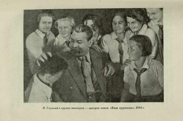Максим Горький детям и юношеству: наследие