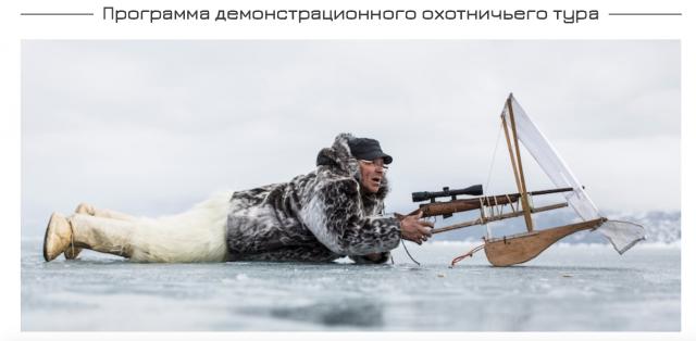 Торговля охотой на байкальских тюленей. Программа демонстрационного охотничьего тура