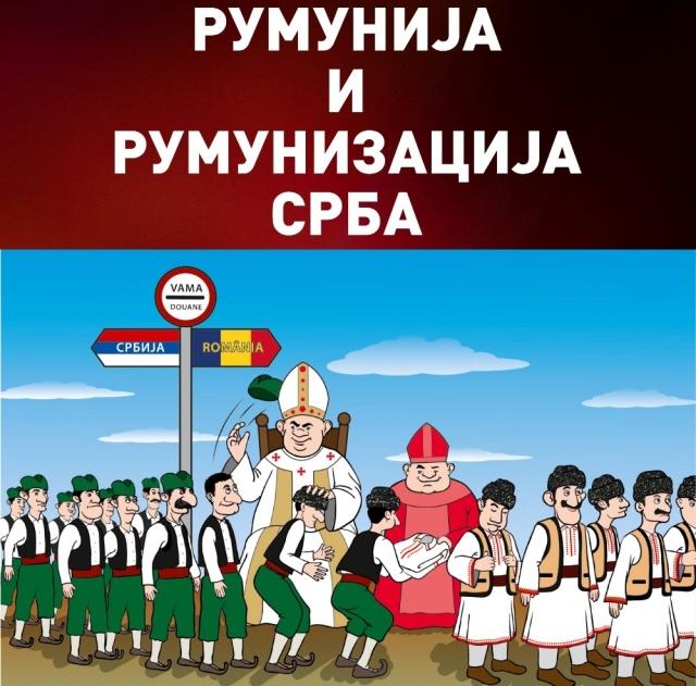 Создание румынской идентичности, Румыния и румынизация сербов