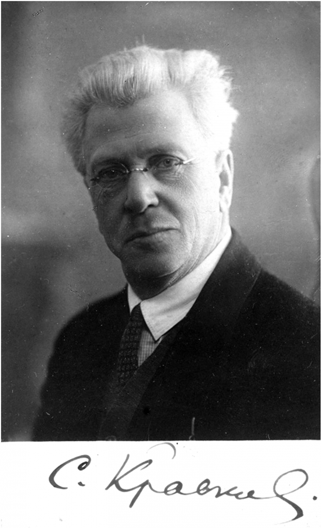 Сергей Павлович Кравков (1873-1938)