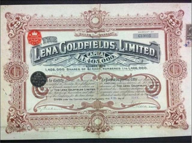 Акция Ленского золотопромышленного товарищества