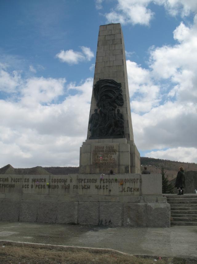 Мемориал жертвам Ленского расстрела