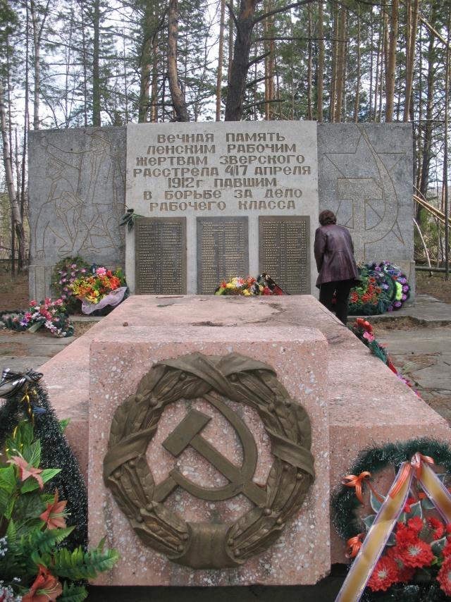 Мемориал на месте массового захоронения жертв ленского расстрела 4 апреля 1912 года