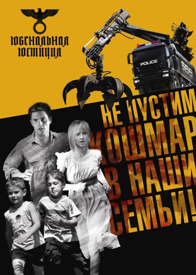 Антиювенальный плакат