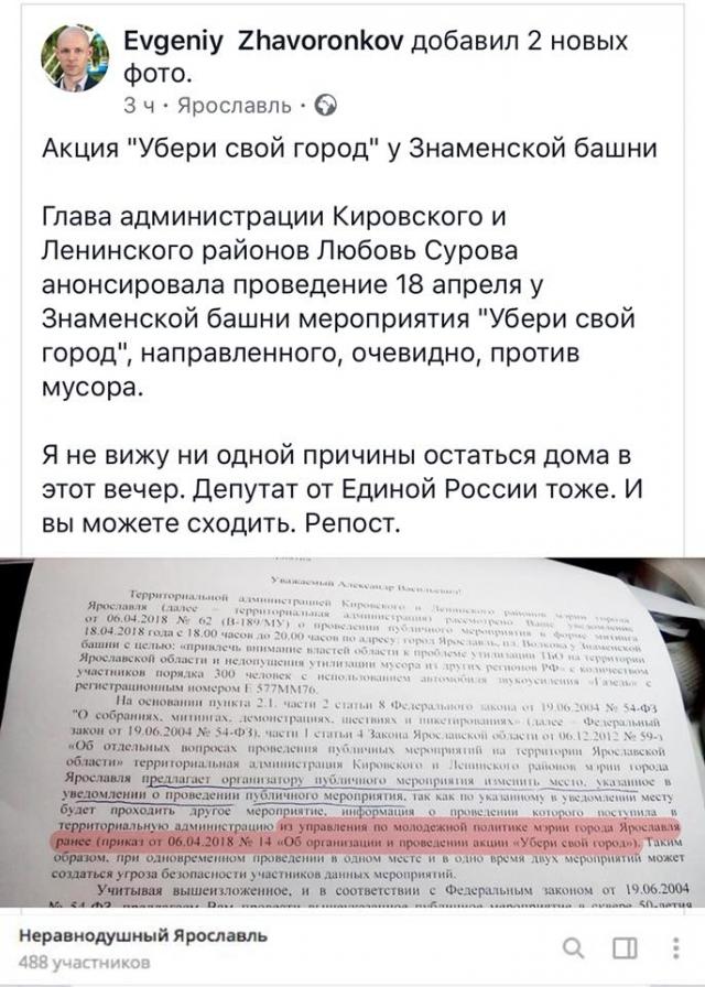 «Антимусорный» митинг: мэрия Ярославля попадет в свою же ловушку?