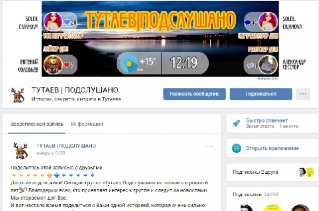 Главу района в Ярославской области подозревают в захвате группы «ВКонтакте»