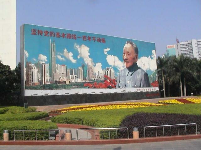 Билборд, посвященный Дэн Сяопину в Шэньчжэне