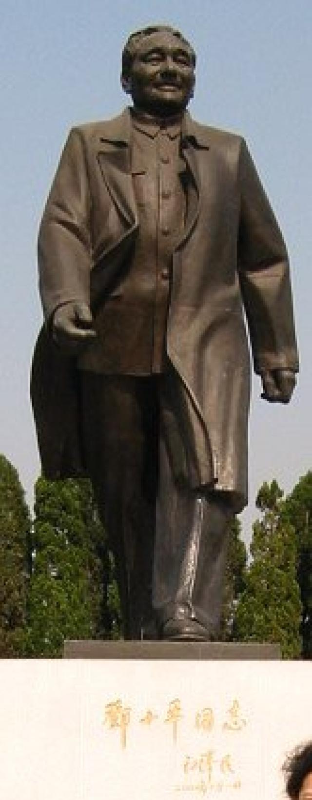 Памятник Дэн Сяопину в Шэньчжэне