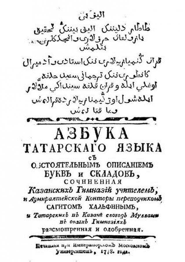 Хальфин, Сагит. Азбука татарского языка. — М., 1778. — 52 с