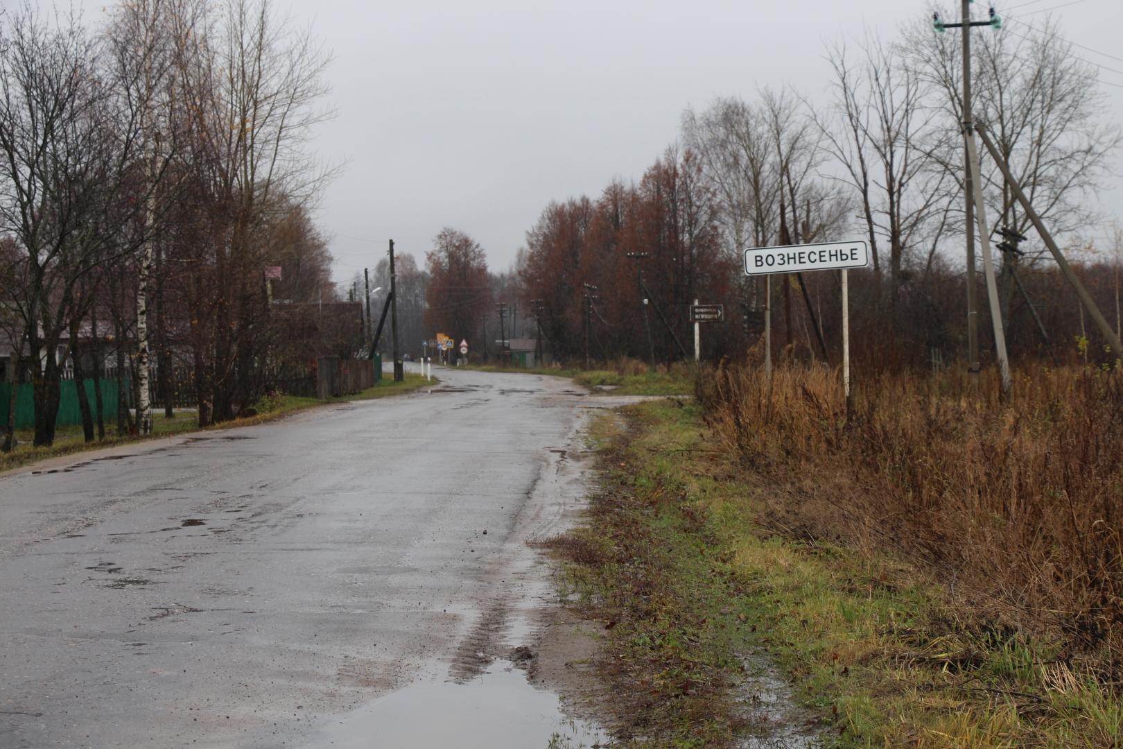 Село Вознесенье, Ивановская область