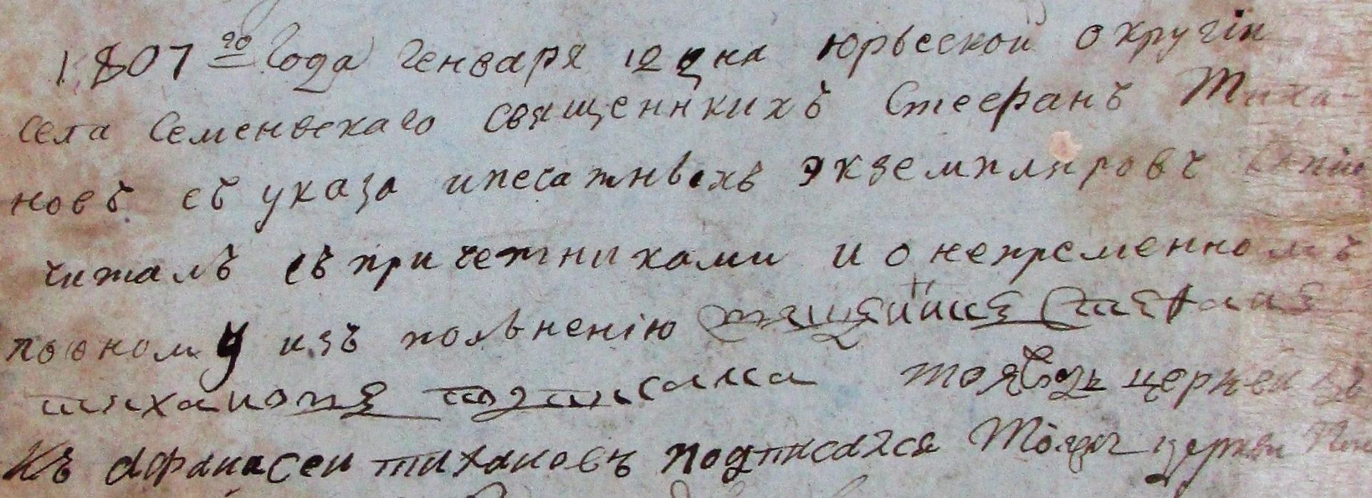 Автограф предков поэта в документе 1807 года