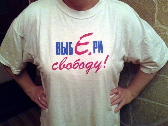 Выбери свободу (предвыборная агитка 1996 года)