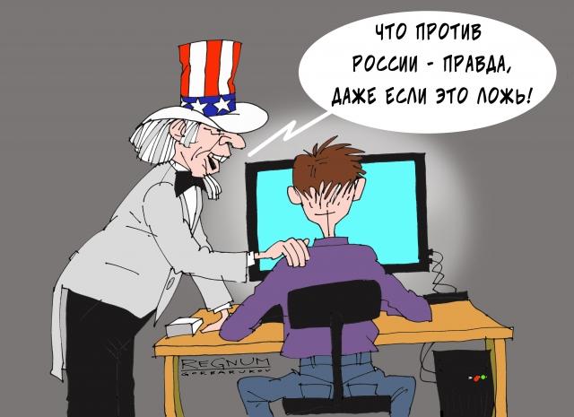 Против России