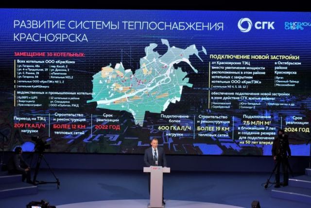 СГК представила на экономическом форуме 50-миллиардную инвестпрограмму