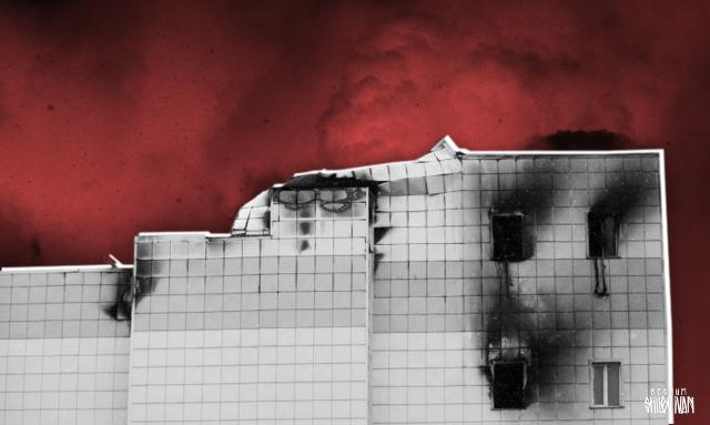 Специалисты установили причину пожара в «Зимней вишне»