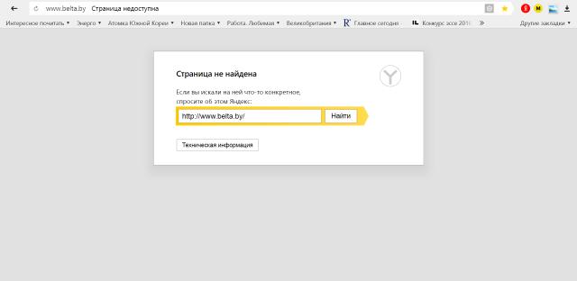 На сайт информационного агентства Белоруссии не зайти