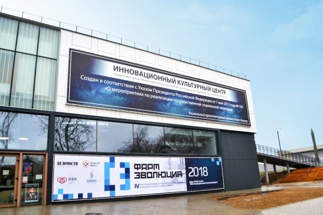 В Калуге открылся международный форум «ФармЭволюция»