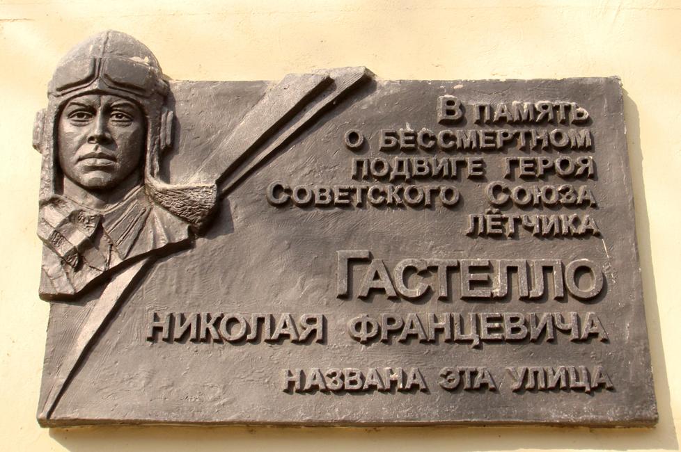 Мемориальная доска на улице Гастелло в Москве