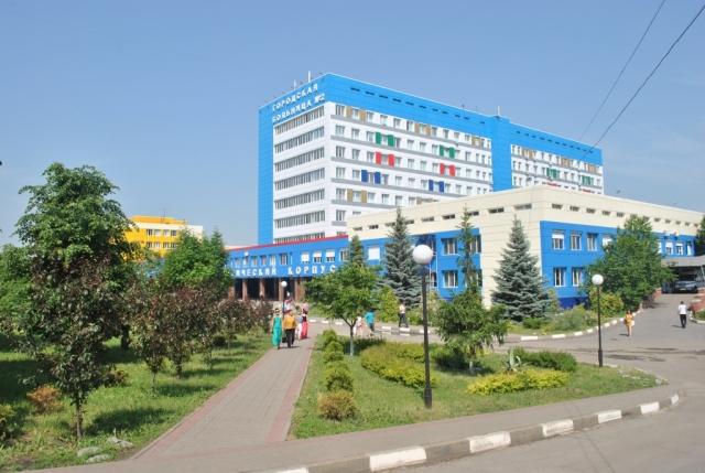 Областное государственное бюджетное учреждение здравоохранения
