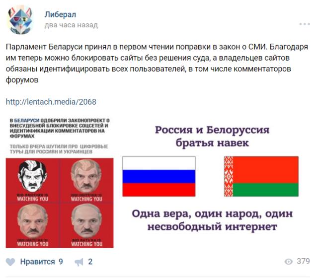 Русофобы не спрячутся за никами: в Минске принимают поправки к закону о СМИ
