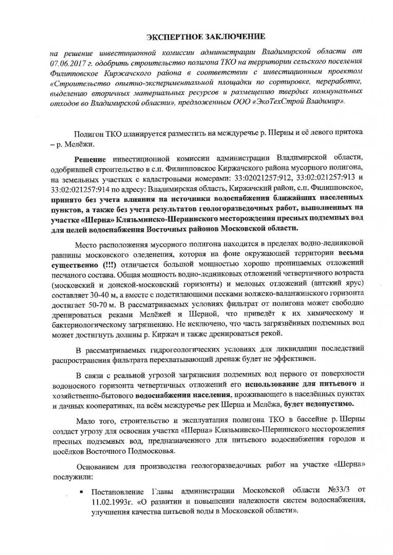 Решение о выделении земельного участка под снежную свалку в москве
