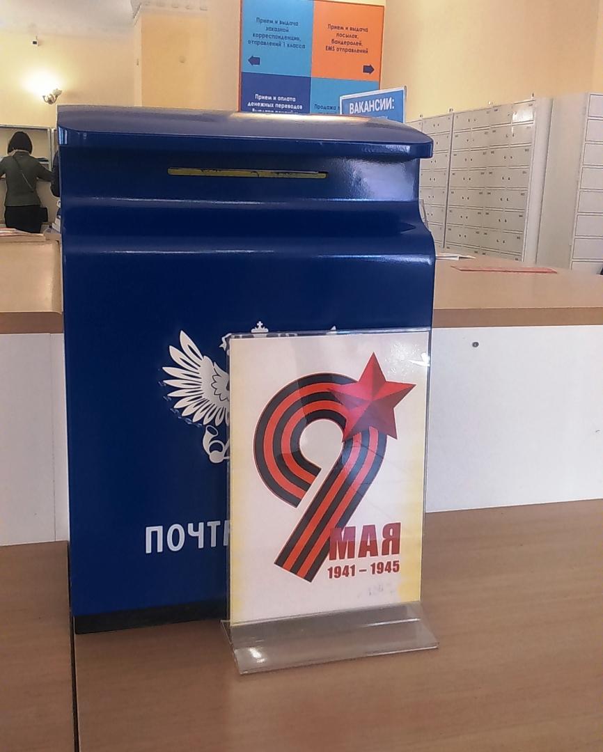 Днем, почта россии открытки к 9 мая