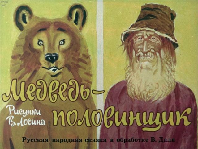 Медведь-половинщик / рис. В. Лосина.- Москва : Диафильм, 1977.- 1 дф. (44 кд.) http://arch.rgdb.ru/xmlui/handle/123456789/42082