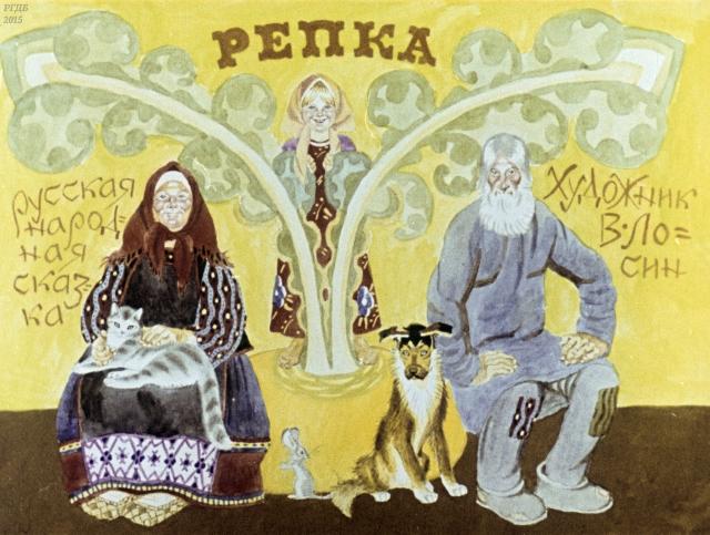 Репка / Худож. Лосин В.- Москва : Диафильм, 1982.- 1 дф. (37 кд.) Читать: http://arch.rgdb.ru/xmlui/handle/123456789/37526