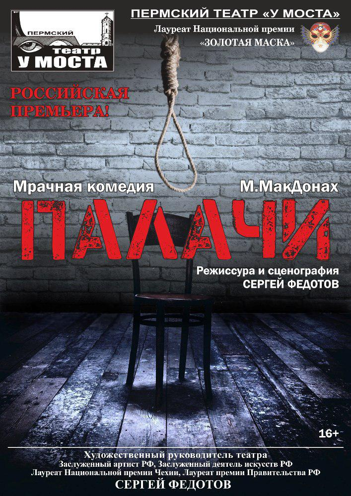 Афиша спектакля «Палачи», театр «У Моста»