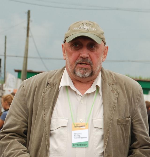 Виктор Шмыров