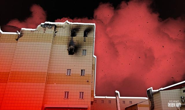 Событие, потрясшее граждан РФ в апреле, – пожар в «Зимней вишне»