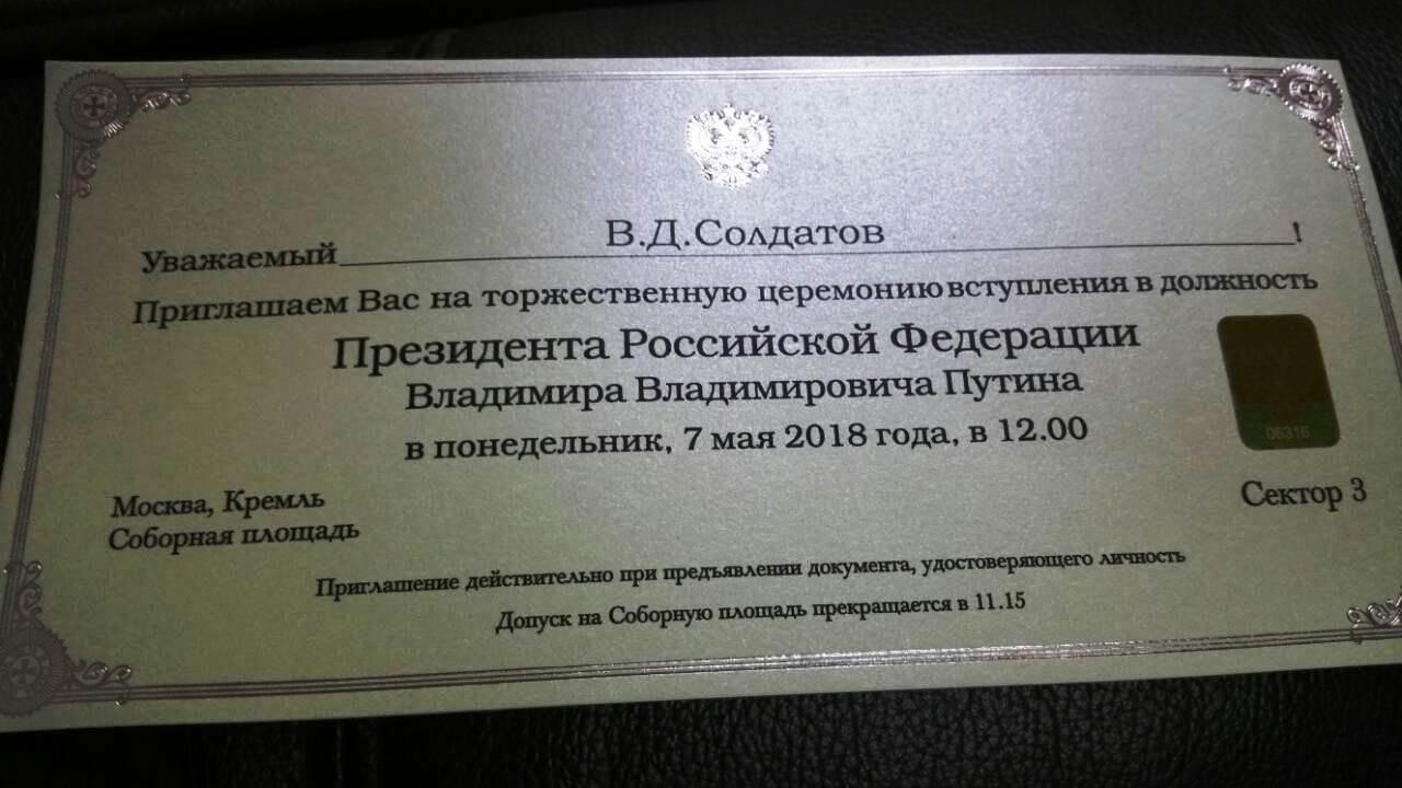 Приглашение на церемонию инаугурации