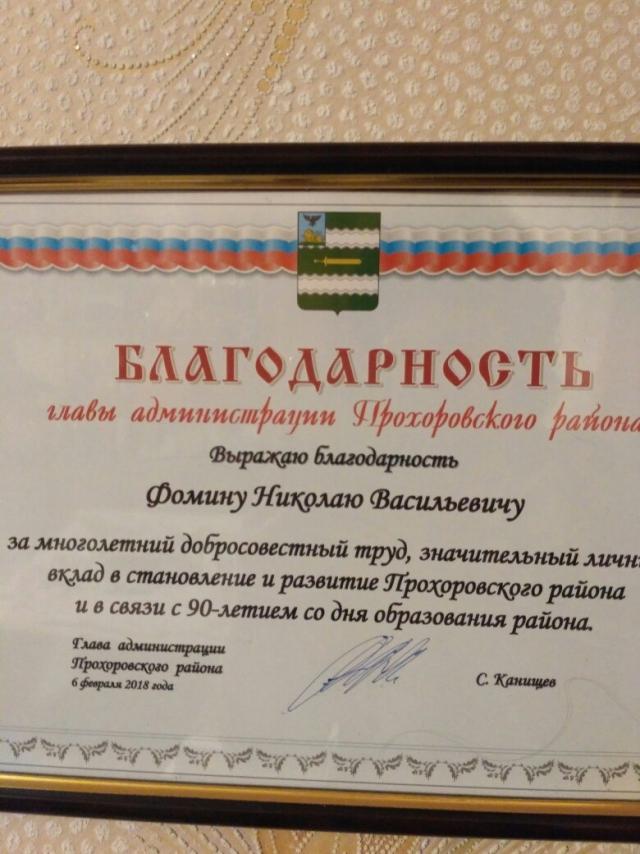 Благодарность участнику Великой Отечественной войны Николаю Васильевичу Фомину