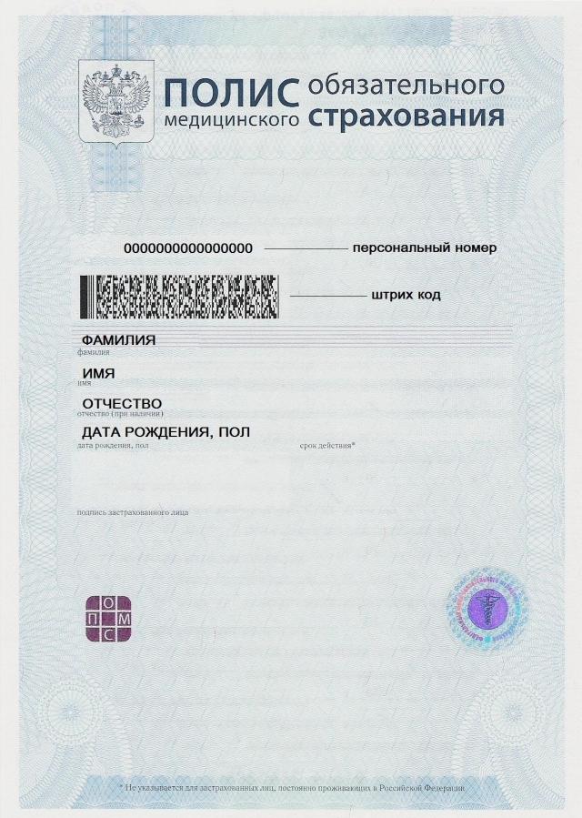 Полис обязательного медицинского страхования РФ