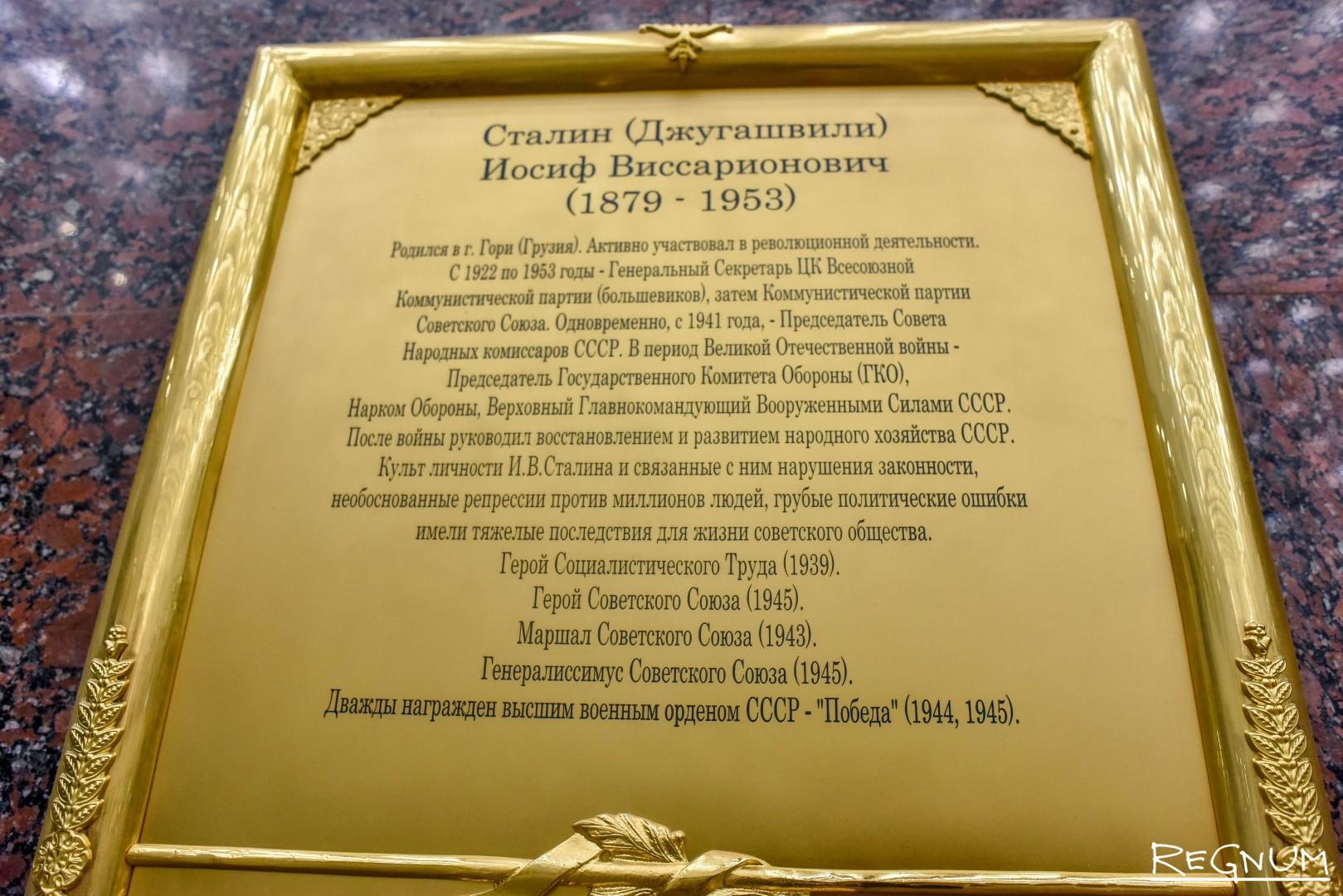 Мемориальная доска о вкладе Иосифа Сталина в Победу