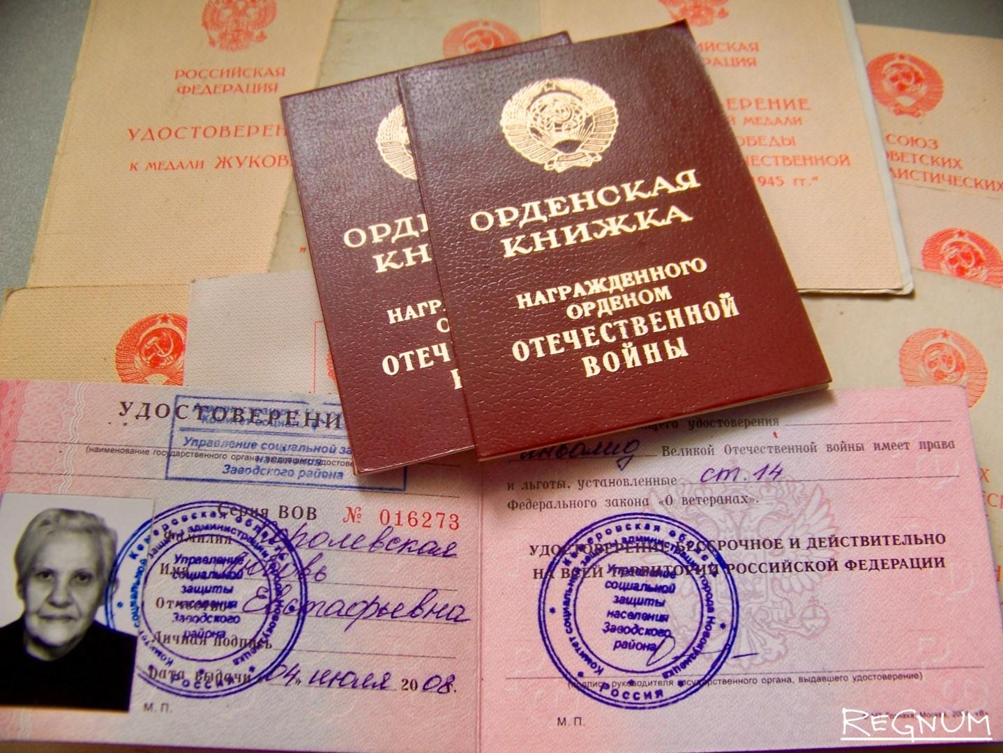 Удостоверения и документы Любови Королевской, награждённой двумя орденами Отечественной войны